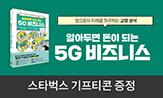 알아두면 돈이 되는 5G 비지니스 출간 이벤트