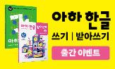 <아하 한글 쓰기, 받아쓰기> 출간 이벤트