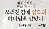 <쓰러진 김에 엎드려 하나님을 만났다> 출간 이벤트