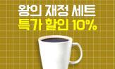 <왕의 재정+왕의 재정 워크북> 세트할인 이벤트