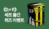<DP 개의 날> 교보문고 단독 이벤트