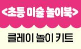 <초등 미술 놀이북> 출간 기념 이벤트