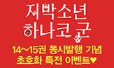 <지박소년 하나코군 15> 예약판매 이벤트