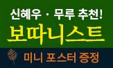 <보따니스트> 출간 이벤트