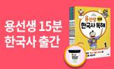 <용선생 15분 한국사 독해> 출간 이벤트