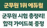 [에듀윌] 군무원 합격 가이드 증정 이벤트