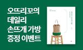 <데일리 손뜨개 가방> 출간 이벤트