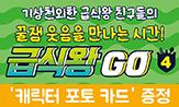 <급식왕 goo 4> 출간 이벤트