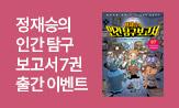 <정재승의 인간탐구보고서>출간 이벤트