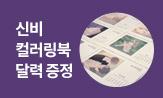 <신비 컬리링북> 출간 이벤트
