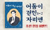 <어둠이 걷힌 자리엔 1,2권> 출간 이벤트