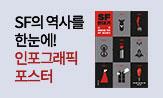<SF 연대기> 인포그래픽 포스터 이벤트