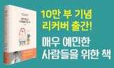 <매우 예민한 사람들을 위한 책> 10만부 기념 이벤트