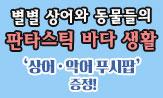 <별별 상어와 동물들의 판타스틱 바다생활> 출간 이벤트
