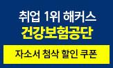 [해커스] 국민건강보험 모의고사 이벤트