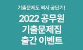 <2022 공단기 기출문제집> 출간 이벤트