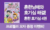 <흔한남매 호기심 4> 출간 이벤트