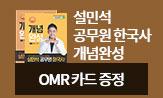 <2022 설민석 공무원 한국사 개념완성 세트>출간 이벤트