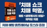 <치매 쇼크 치매 혁명> 출간 이벤트