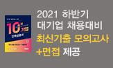 <2021 하반기 기출 모의고사> 증정 이벤트
