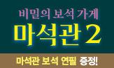 <비밀의 보석가게 마석관2> 출간 이벤트