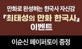 <최태성의 만화 한국사> 출간 이벤트