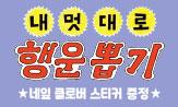 <내 멋대로 행운뽑기> 출간 이벤트