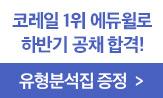 [코레일1위 에듀윌]유형분석집 증정 이벤트