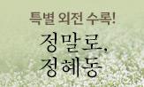 <정말로, 정혜동> 출간 이벤트