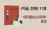 <지금만화 11호> 출간 이벤트