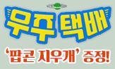 <우주 택배> 출간 이벤트