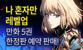 <나 혼자만 레벨업 5권> 예약 판매 이벤트
