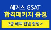 < 해커스 GSAT교재로 삼성 한 번에 합격! >