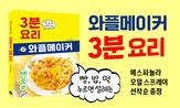 <와플메이커 3분 요리> 예약판매 기념 이벤트