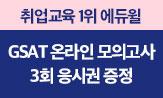 <GSAT 온라인 모의고사> 증정 이벤트