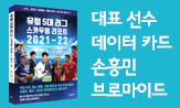 <유럽 5대 리그 스카우팅 리포트 2021-22> 출간 이벤트