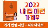 <2022 내 집 마련 가계부> 초판 이벤트