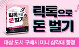 <틱톡으로 돈 벌기> 출간 이벤트