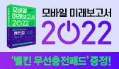 <모바일 미래보고서 2022> 출간 이벤트