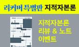 <지적자본론 리커버 특별판> 출간 이벤트