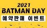 [2021 배트맨 데이 기념] 사은품 이벤트