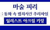 <마술 피리> 출간 기념 이벤트