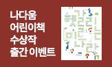 <헷갈리는 미로 나라> 출간 이벤트