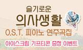 <슬기로운 의사생활2 OST 피아노 연주곡집> 리뷰 이벤트