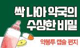 <싹 나아 약국의 수상한 비밀> 출간 이벤트
