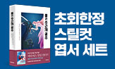 <용과 주근깨 공주> 출간 이벤트