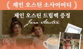 <제인 오스틴 소사이어티> 출간 이벤트