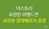 [더스토리] 초판본 브랜드전