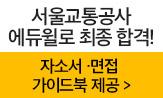 [에듀윌] <서울교통공사> 최종합격 이벤트