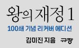 <왕의 재정1 리커버 에디션> 출간 이벤트